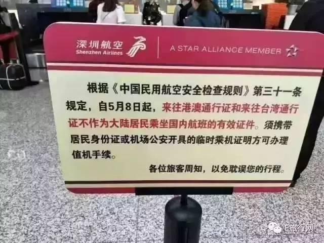 持护照不能在国内坐飞机了?