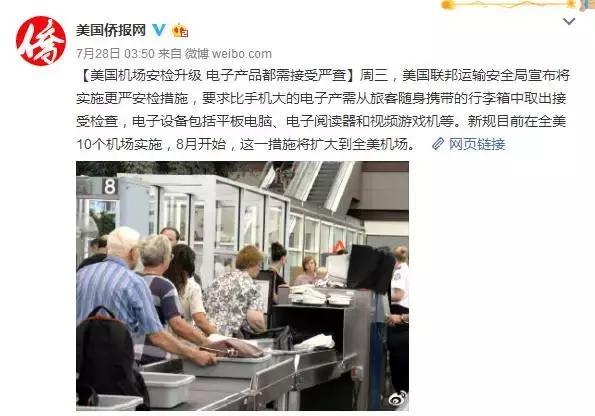 安检措施,要求 乘坐飞机的旅客把比手机大的 电子产品全部从随身携带