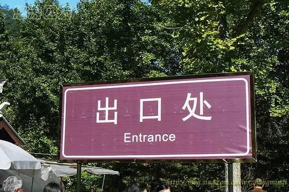 搞笑的中式英语